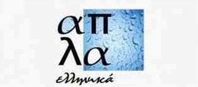 Απλά Ελληνικά Γλυφάδα