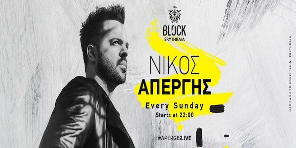 ΝΙΚΟΣ ΑΠΕΡΓΗΣ LIVE BLOCK 146