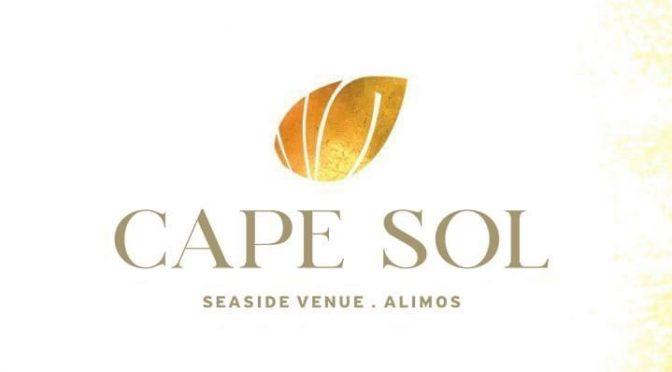 Cape Sol Seaside Venue ΑΛΙΜΟΣ